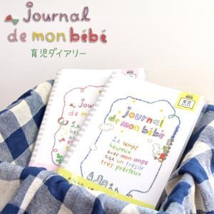 MIDORI(ミドリ) 赤ちゃんの成長日記 育児ダイアリー B5 2柄 262-ecm [M便 1/1]