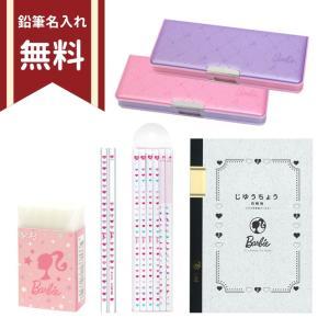 Barbie<バービー> 文具セット<5点セット> 名入れ無料  新入学文具 281-set|net-shibuya