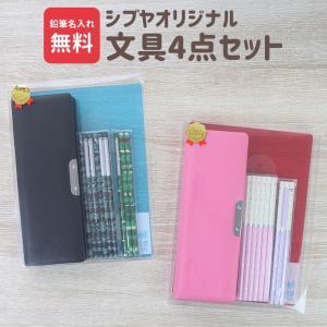 シブヤオリジナル 文具セット <4点セット> 2種類 名入れ無料 新入学文具 287-set|net-shibuya