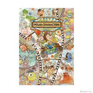 ディズニー 塗り絵セレクション プレミアムキャラ塗り絵 ピクサー柄 4901772290254 |net-shibuya