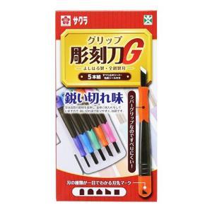 サクラクレパス グリップ彫刻刀 5本組 すべり止めシート付き SHTG-5|net-shibuya