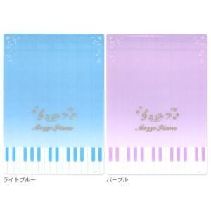 メゾピアノ B5下敷 2カラー 342mz-ktu|net-shibuya