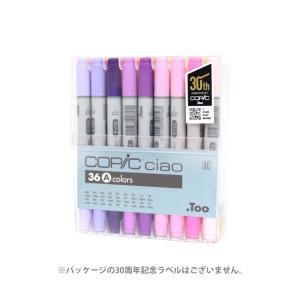 コピックチャオ 36色 Aセット 12503003|net-shibuya