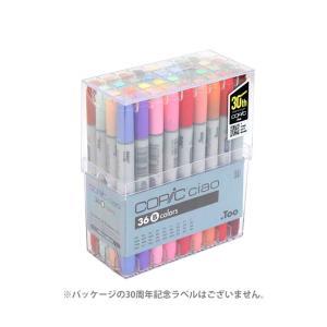 コピックチャオ 36色 Bセット 12503004|net-shibuya