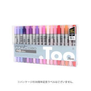 コピックチャオ 72色 Aセット 12503008|net-shibuya