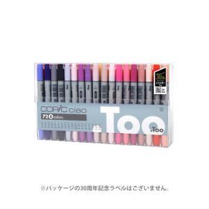 コピックチャオ 72色 Bセット|net-shibuya