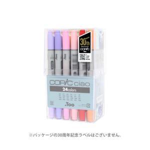 コピックチャオ 24色セット 12503002|net-shibuya