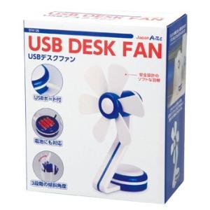 アーテック USBデスクファン 074126 net-shibuya