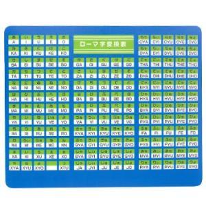 アーテック マウスパッド・ローマ字変換表付 094241 net-shibuya