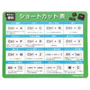アーテック マウスパッド ショートカット表付き 094243 net-shibuya