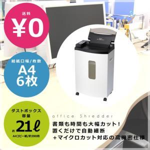 【送料無料・NP後払い不可】 アスカ オフィスシュレッダー <A4サイズ対応・自動細断> S49MF 【メーカー取り寄せ直送商品】【-win】|net-shibuya