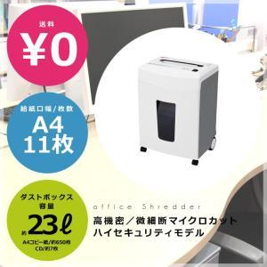 【送料無料・NP後払い不可】 アスカ オフィスシュレッダー <A4サイズ対応・メディア細断対応> S56MC 【メーカー取り寄せ直送商品】【-win】 net-shibuya