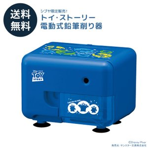【送料無料!】トイ・ストーリー 芯調整機能付き・電動鉛筆削り器 ブルー EPS112-SD-TS <ディズニー新入学・限定シリーズ>【20P30May15】[jitsu170714a]|net-shibuya