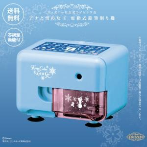 〔送料無料〕アナと雪の女王 電動鉛筆削り サックス EPS112-SD-FR <ディズニー新入学・限定シリーズ>|net-shibuya