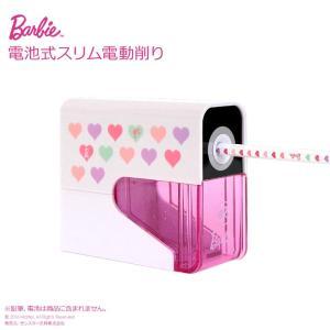 【送料無料!】Barbie<バービー> 電池式スリム電動鉛筆削り DPS30-SB-APS001 <バービー新入学・限定シリーズ> [Jitsu170719a]|net-shibuya