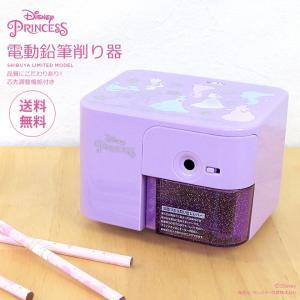 ディズニー・プリンセス 電動鉛筆削り器 SD-E001 ディズニー新入学・限定シリーズ |net-shibuya