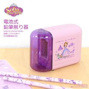[40%OFF]プリンセスソフィア 電池式鉛筆削り器<電動鉛筆削り> SD-E002 ディズニー新入学・限定シリーズ |net-shibuya