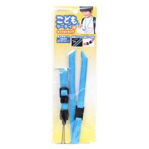 こどもケータイ用ネックストラップ<携帯ストラップ> ブルー 19380[ゆうメール可]|net-shibuya