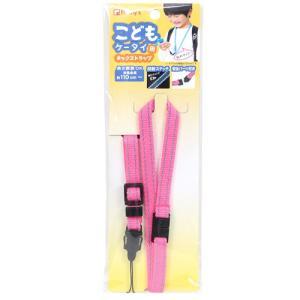 こどもケータイ用ネックストラップ<携帯ストラップ> ピンク 19381[ゆうメール可]|net-shibuya