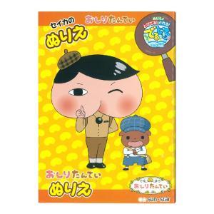 おしりたんてい セイカのぬりえ B5 4901771306178|net-shibuya
