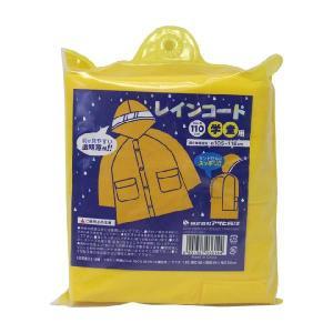 レインコート 学童用 110cm 黄色|net-shibuya
