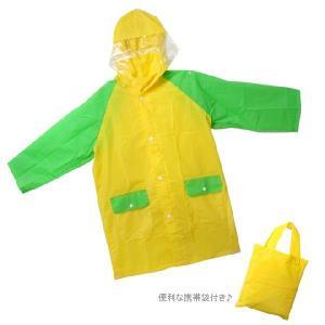 レインコート<雨合羽・かっぱ> 子供用 イエロー|net-shibuya