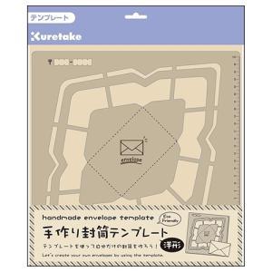 呉竹 手作り封筒テンプレート 洋形 SBTP12-19|net-shibuya