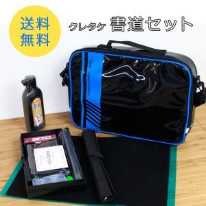 呉竹 書道セット 男の子<習字> ブルー GC-930-12|net-shibuya