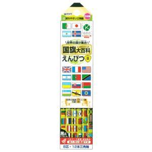 国旗大百科えんぴつ <鉛筆> B 12本入り 三角軸 新入学文具  RF018 [M便 1/1]