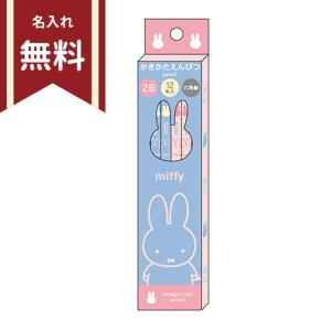 ミッフィ―<miffy> かきかた鉛筆 2B 12本組 mf511 [名入れ無料] 新入学文具 net-shibuya