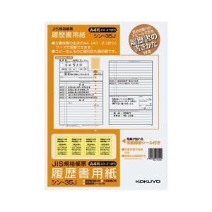 コクヨ 履歴書用紙 A4 4枚入り シン-35J [M便 1/1]