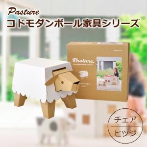 コクヨ Pasture コドモダンボールチェア <ダンボール椅子> ヒツジ KE-RED1|net-shibuya