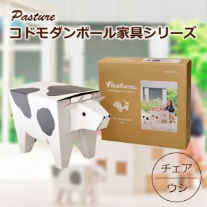 コクヨ Pasture コドモダンボールチェア <ダンボール椅子> ウシ KE-RED2|net-shibuya