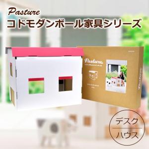 コクヨ Pasture コドモダンボールデスク <ダンボール机> ハウス KE-RED3|net-shibuya