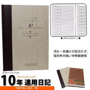 【送料無料】ミドリ 日記 10年連用 洋風 12109001