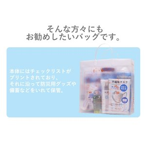 [送料無料][2枚セット]BIY 防災バック 災害 61BIY [M便 1/1]|net-shibuya|03