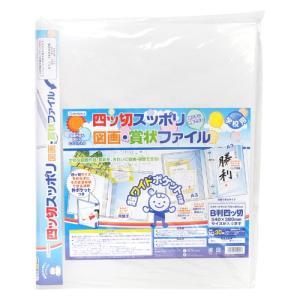 四つ切スッポリ図画・賞状ファイル 学校用 044001 net-shibuya