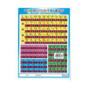 学習下敷 B5判 五十音 8300-b5-1 [M便 1/1]|net-shibuya