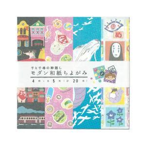 千と千尋の神隠し モダン和紙ちよがみ 00013352|net-shibuya