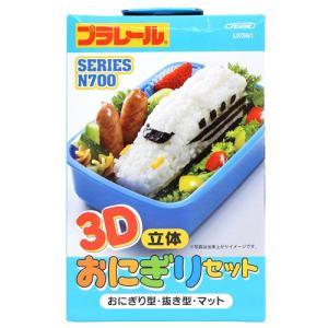 プラレール 3D立体おにぎりセット <おにぎり型・抜き型・マット> lkon1|net-shibuya