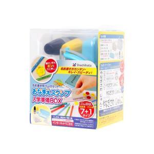 シャチハタ おなまえスタンプ 入学準備BOX <メールオーダー式・名前書き用ゴム印セット> gas-a/mo|net-shibuya