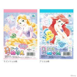 ディズニー・プリンセス ミニアートぬりえ 2柄 |net-shibuya