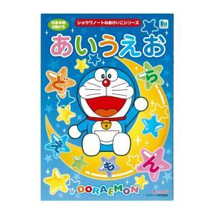 ドラえもん あいうえお<ぬりえ> おけいこシリーズ 4901772515203|net-shibuya