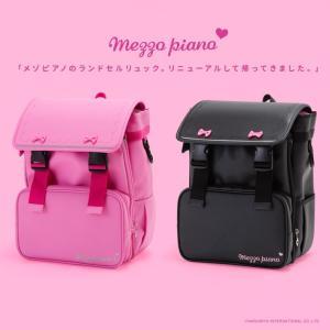 メゾピアノ ランドセル×リュック ランドセルリュック 2色 女の子用 〈ショップ限定販売〉[ROJI][R_C]|net-shibuya