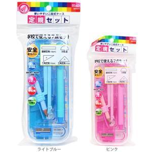 [在庫限り]STAD 定規セットケース入り <7点セット> 2カラー ap02-ktu|net-shibuya