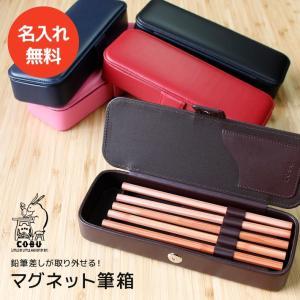 COBU マグネット筆箱 <消しゴムスペース付き> 5カラー c14-kzm|net-shibuya
