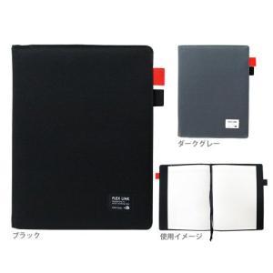 カバーノート FLEX LINK<フレックスリンク> セミB5サイズ 2カラー CN010-ask|net-shibuya