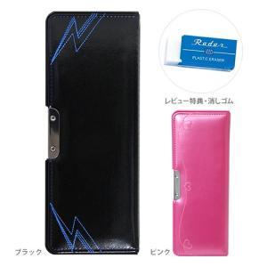 長く使える 上質な両面筆箱 <ペンケース・筆入れ> 2カラー CV0-ake【rev-7】|net-shibuya