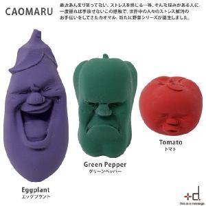 CAOMARU<カオマル> リニューアル 全3パターン 野菜 シリコーン D-842-ecm|net-shibuya