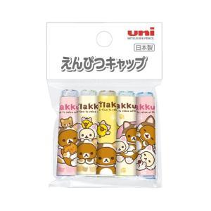 リラックマ 鉛筆キャップ 5本組 [新入学文具] 4902778796405|net-shibuya